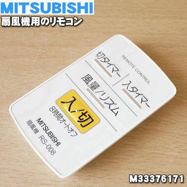 ミツビシ扇風機用のリモコン★1個【MITSUBISHI 三菱 M33376171】※「リモコン」のみの販売です。【純正品・新品】【60】