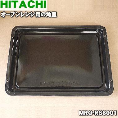 キッチン家電用アクセサリー・部品, 電子レンジ・オーブンレンジ用アクセサリー 1HITACHI MRO-RS800180