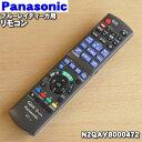 パナソニックブルーレイディーガ用の純正リモコン★1個【Pan...