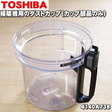 東芝掃除機用のダストカップ★1個【TOSHIBA 4140A738】※カップ部品のみの販売です。※カップカバーやカップウエは付属しません、ご注意ください。【ラッキーシール対応】