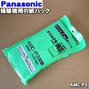 パナソニック掃除機用の紙パック★1袋4枚【Panasonic AMC-P3】【ラッキーシール対応】