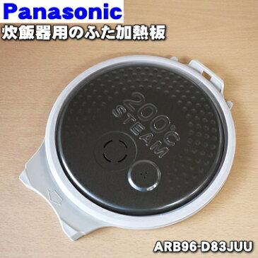 パナソニック炊飯器用のふた加熱板★1個【Panasonic ARB96-D83JUU】※5.5合(1.0L)炊き用です。【ラッキーシール対応】