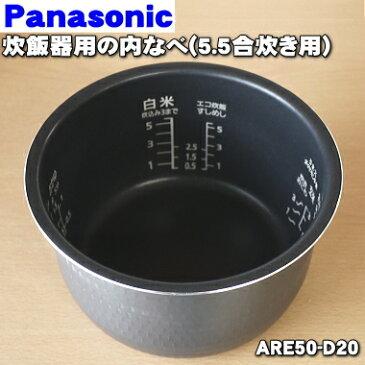 パナソニック炊飯器用の内なべ(別名:内釜、カマ、内ナベ、内ガマ、うち釜)★1個【Panasonic ARE50-D20】※5.5合(1.0L)炊き用です。【ラッキーシール対応】