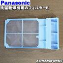 パナソニック洗濯乾燥機用のフィルターB★1個【Panason...
