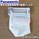 パナソニック電気洗濯乾燥機用の乾燥フィルターA★1個【Pan...