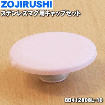象印ステンレスマグ用のキャップセット★1個【ZOJIRUSHI BB412808L-10】※キャップパッキンつきです。※パールラベンダー(VP)柄用です。【ラッキーシール対応】