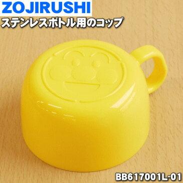 象印ステンレスボトル用のコップ★1個【ZOJIRUSHI BB617001L-01】※コップのみの販売です。中せん、せんパッキンは付いていません。【ラッキーシール対応】