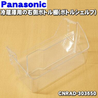 パナソニック冷蔵庫用の右側ボトル棚(ボトルシェルフ) 1個 PanasonicCNRAD-303650 ※冷蔵庫に向かって右側の