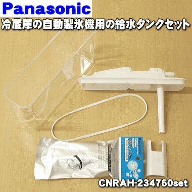 パナソニックノンフロン冷蔵庫用の自動製氷機の給水タンクの蓋パッキン浄水フィルター給水タンクのセット 5点セット Panasoni