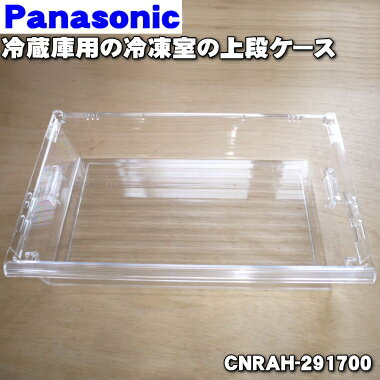 パナソニック冷蔵庫用の冷凍室の上段ケース 1個 PanasonicCNRAH-291700  純正品・新品  120
