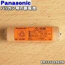 パナソニックバリカン用の蓄電池★1セット【Panasonic ER121L2507N】でん吉