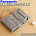 パナソニック 血圧計