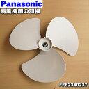 パナソニック扇風機用の羽根★1個【Panasonic FFE2340237】※スピンナは別売りです。【ラッキーシール対応】