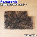 でん吉で買える「パナソニック加湿器用のプリフィルター★1枚【Panasonic FKA0330084】【ラッキーシール対応】」の画像です。価格は108円になります。