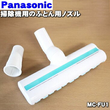 パナソニック掃除機用のふとん清潔ノズル★1個【Panasonic】※MC-V280、MC-V180、MC-BF1をのぞくコードレスタイプ掃除機には使用できません。それ以外のパナソニックの掃除機ですとご利用可能です。【ラッキーシール対応】