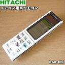 日立エアコン用のリモコン★1個【HITACHI RAR-4N3/RAS...