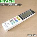 日立エアコン用のリモコン★1個【HITACHI RAS-S28B002...
