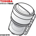 東芝掃除機用のダストカップ完成品★1個【TOSHIBA 414A1215】※ダストカップカバー上下、分離ネット上下、カップすべて組み立て済みの完成品です。【純正品・新品】【60】 1