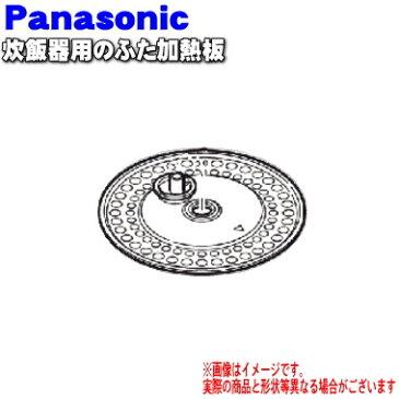 パナソニック炊飯器用のふた加熱板★1個【Panasonic ARC80-E2100U】※3合(0.54L)炊き用です。※内ふた止めゴム、蒸気パイプパッキンはセットになっています。【ラッキーシール対応】