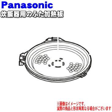 パナソニック炊飯器用のふた加熱板★1枚【Panasonic ARB96-D23QJU】※3合(0.54L)炊き用です。【ラッキーシール対応】