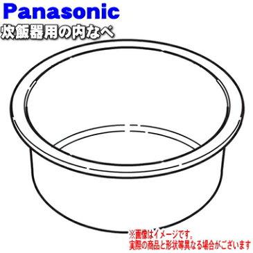 パナソニック炊飯器用の内なべ(別名:内釜、カマ、内ナベ、内ガマ、うち釜)★1個【Panasonic ARE50-H05】※3合(0.54L)炊き用です。【ラッキーシール対応】