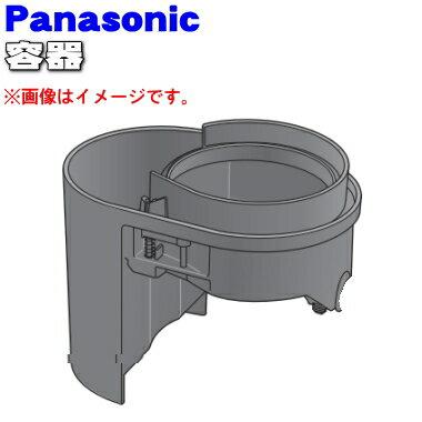 パナソニックジューサーミキサー用の容器★1個【Panasonic AJD90P155-K0】※容器のみの販売です。容器フタ、注ぎ口、スピンナーはついていません。【純正品・新品】【60】