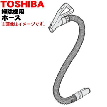 東芝掃除機用のホース★1本【TOSHIBA】【ラッキーシール対応】