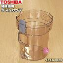 東芝掃除機用のダストカップ★1個【TOSHIBA 414A1029】※カップ部品のみの販売です。※カ...