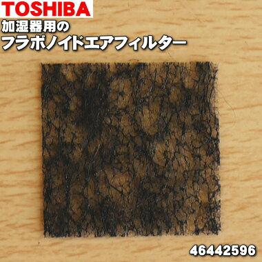 東芝加湿器用のフラボノイドエアフィルター★1枚【TOSHIBA 46442596】※46442610はこちらに統合されました。【純正品・新品】【60】