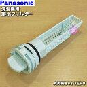 パナソニックドラム式電気洗濯乾燥機用の排水フィルター(異物ス...