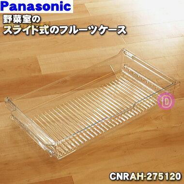 パナソニック冷蔵庫用の野菜室の2個あるうちのスライド式のフルーツケース(小物野菜ケース) 1個 PanasonicCNRAH-2