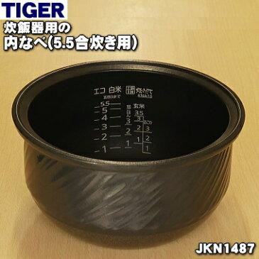 タイガー魔法瓶炊飯器(炊飯ジャー)用の内なべ★1個【TIGER JKN1487】※サイズ5.5合(1.0L)※JKN1062、JKN1283、JKN1293、JKN1296はこちらに統合されました。(土鍋・内釜・内がま・内鍋・内ナベ)【ラッキーシール対応】