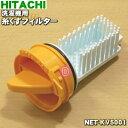 日立洗濯機用の糸くずフィルター下部用★1個【HITACHI ...