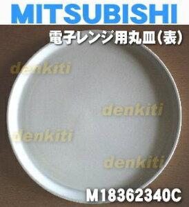 ミツビシオーブンレンジ セラミック MITSUBISHI
