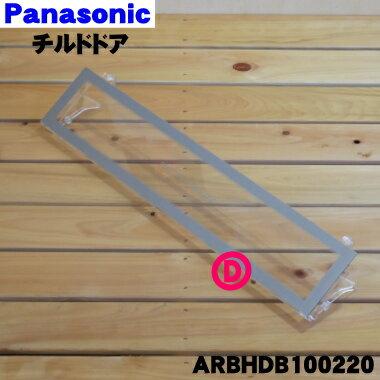 パナソニック冷蔵庫用の冷蔵室内のチルドドア 1個 PanasonicARBHDB100220  純正品・新品  80