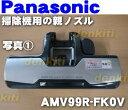 ナショナルパナソニック掃除機用のユカノズル(別名:親ノズル)MC-PA23G、MC-PA330GX、MC-PA333GS、MC-PA33G、MC-PA33GE1等用★1個【NationalPanasonic AMV99R-FK0V】※子ノズルはセットではありません!
