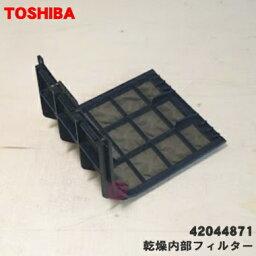 東芝洗濯機用のTOSHIBA乾燥内部フィルター★1個【TOSHIBA 42044817→42044871】※代替品に変更になりました。【純正品・新品】【60】