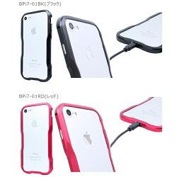 【iPhone8/7専用】【送料無料】BPi7-01アルミバンパー