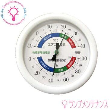 オーム電機 温湿度計 07-7738 (快適家電管理表示)ホワイト 壁掛け・卓上両用 (TR-130W)[077738][TR130W]【送料80サイズ】