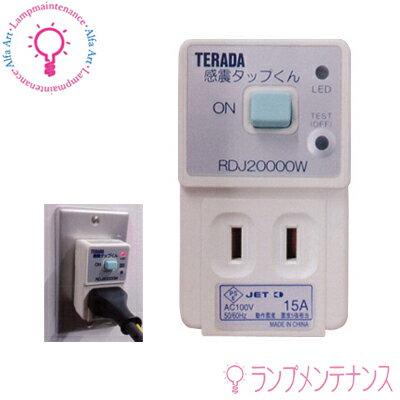 TERADA(寺田電機)壁コンセントへ「後付け」「まもれーる・感震タップくん」(RDJ20000W/ホワイト)【送料80サイズ】