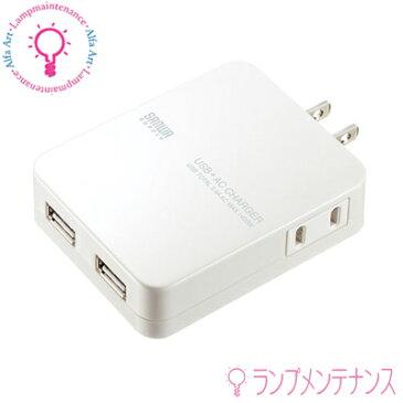 サンワサプライ ACA-IP59W ACコンセント付きUSB充電器 (2ポート・合計3.4A・ホワイト) [ACAIP59W]【送料80サイズ】