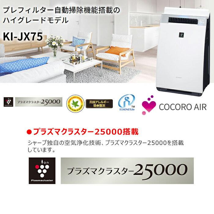 シャープ KI-JX75-W 加湿空気清浄機(ホワイト) おすすめ畳数21畳 プラズマクラスター25000搭載 空気清浄:34畳まで 加湿:21畳まで  PM2.5 COCORO AIR タッチパネル[KIJX75W]【送料160サイズ】