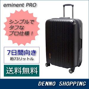 【送料無料】 大型 スーツケース エミネントプロ (eminent PRO) Lサイズ ◆レビューを書いてスーツケースベルトプレゼント◆