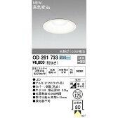 (オーデリック)OD261733S LEDダウンライト 白熱灯100W相当 非調光 昼白色