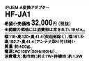 パナソニックHF-JA1-WIP/JEM-A変換アダプター 2