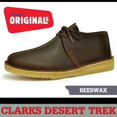 送料無料 クラークス デザートトレック ビーズワックス レザー Clarks DESERT TREK BEESWAX LEA...