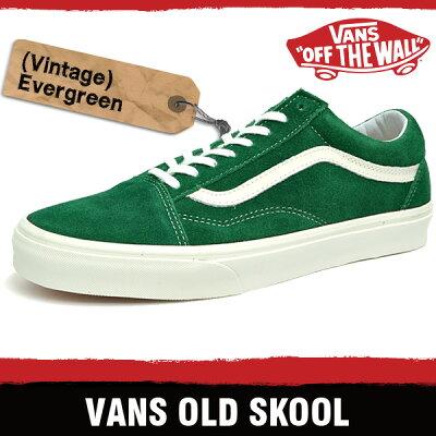 送料無料 バンズ オールドスクール(ヴィンテージ)グリーン 緑 VANS OLD SKOOL ビンテージ ヴァ...