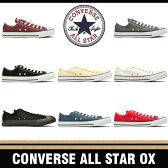 コンバース スニーカー メンズ レディース オールスター OX CONVERSE ALL STAR OX M9165 M9166 M9696 M7652 M9697 M5039 1C030 1C989