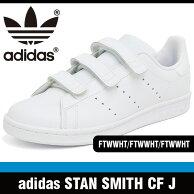 アディダススニーカーレディーススタンスミスCFJホワイト/ホワイト/ホワイトadidasSTANSMITHCFJFTWWHT/FTWWHT/FTWWHTWHITE/WHITE/WHITES32142