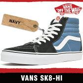 バンズ スニーカー メンズ レディース スケート ハイ ネイビー VANS SK8-HI NAVY VN000D5INVY D5INVY